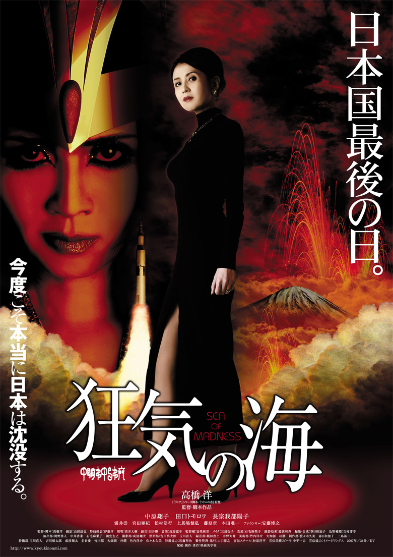 http://kyouki.sodomnoichi.com/img/poster.jpg